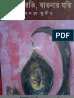 Mayar Muroti Jatonar Joti - Bodre Munir