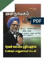 புதிய ஜனநாயகம் அக்டோபர் 2011 இதழ்