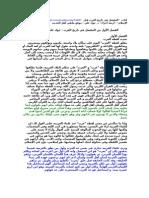 المفصل في تاريخ العرب - جواد علي - أصل العرب
