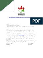 Παρέμβαση του Ελληνικού Δικτύου ΦΙΛΟΙ ΤΗΣ ΦΥΣΗΣ (Naturefriends Greece) για το σχέδιο Π.Δ. που αφορά τον Όλυμπο