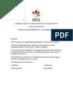 Επιστολή στον ΟΑΣΑ για την κατάργηση της Λεωφορειακής γραμμής 714 για Πάρνηθα