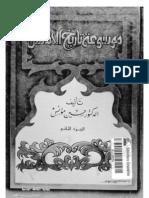 Mwswah Tarekh Alandls Tare 2