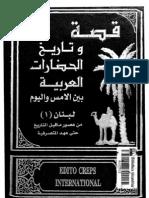 Qsh Wtarekh Alhdarat Alarbeh 1