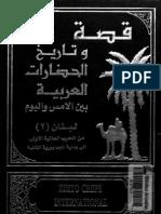 Qsh Wtarekh Alhdarat Alarbeh 2