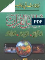Atlas Du Coran (Arabic)