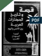 Qsh Wtarekh Alhdarat Alarbeh 10