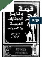 Qsh Wtarekh Alhdarat Alarbeh 11