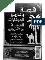 Qsh Wtarekh Alhdarat Alarbeh 13