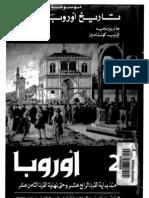 Mwswah Tarekh Awrba Alaam 2