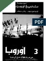 Mwswah Tarekh Awrba Alaam 3