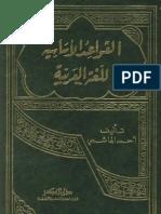 Regle Grammaire Arabe
