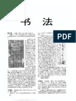 中国文物鉴赏辞典-9书法