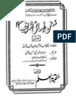 Sunan Nisai 1 of 3 in Urdu