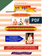 Param Prasun (Bhajan)