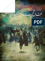 فاتح بیت المقدس سلطان صلاح الدین ایوبی رحمہ اللہ