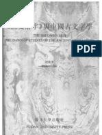 祝敏申:《说文解字》与中国古文字学