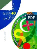 Islam Par 40 Aitrazat Ke Aqli O Naqli Jawab