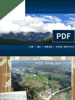 Yunnan Photo Album