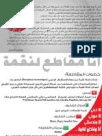 الحملة الشعبية لمقاطعة و إغلاق مقر قناة نقمة