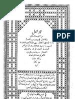 الشعراني - كتاب لطائف المنن ج 1