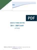 _למדיניות_חברתית_2007-2011משרד_הרווחה