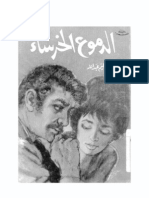 m Abdallah Addomo3 Alkharsa