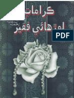 Karamat Lorhai Faqeer (Sindhi)