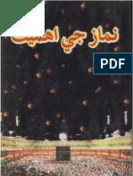 Nimaz Ji Ahmiyat (Sindhi) نماز جي اهميت