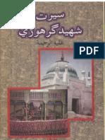 Seerat Shaheed Girhori (Sindhi) سيرت شهيد گرهوڙي