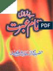 Bay Namazi Ka Injam - Molana Tariq Jamil