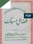 Fazail e Miswak by Sheikh Athar Husain Mazahiri