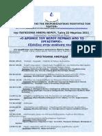 programma-imeridas1