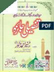 Mard-O-Aurat Ki Namaz Kay Farq Per Tafseeli Jaiza by Shaykh Muneer Ahmad Munawwar