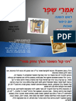 Chagim Imrei Shefer Tishrei 2011