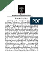 Ppfbn News 8.10.11