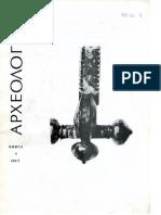 Списание Археология