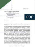 Περί Συγχώνευσης ΙΓΜΕ, Απάντηση Αντιπροέδρου Κυβέρνησης