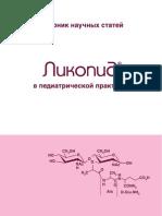 03_Ликопид в педиатрической практике -15