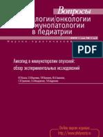 04_Kozlov_onko_репринт-3