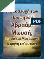 Η προσευχή των Προφητών
