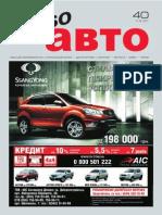 Aviso-auto (DN) - 40 /184/