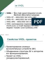 VHDL полное  описание