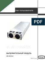 Flatpack2!48!2000 Manual Ru