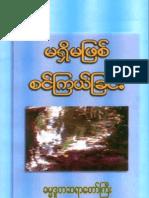 ShinSayKainDa-MaShiMaPhyt