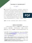 TRIPS知识产权临时措施在中国、欧盟及德国的比较研究.