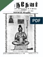 Gurudevar Arikai - Gurudevar Issue No 39_40_41 -  from The True Indhuism