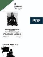 Vaarungal ellorum Siddhar aagalam - Siddhargal manadu