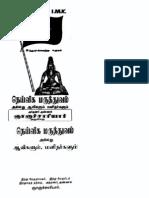 Dheiveega Maruthuvam - Mystical Treatment