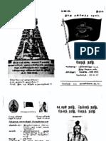 Kadavul Tamil, Theiva Tamil, Deva Tamil, Veda Tamil