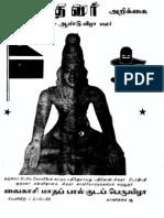 Gurudevar - 1984